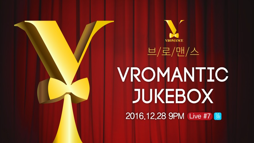[시상식 특집] 'VROMANtic Jukebox' Live #7