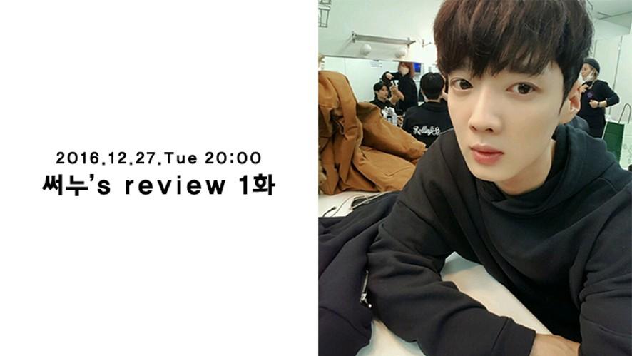 [선우] 써누's review 1화