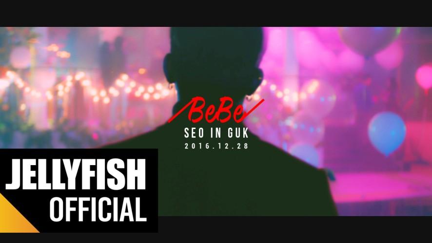 서인국(SEO IN GUK) - 'BeBe' Official Teaser