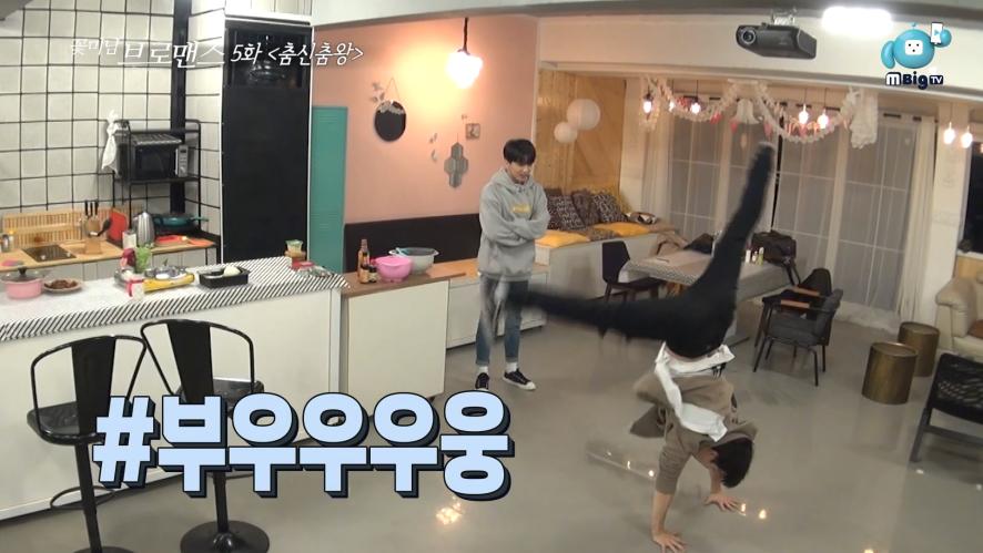 """[꽃브로] 꽃미남 브로맨스 - 영재&JB EP5. """"Dancing King"""""""