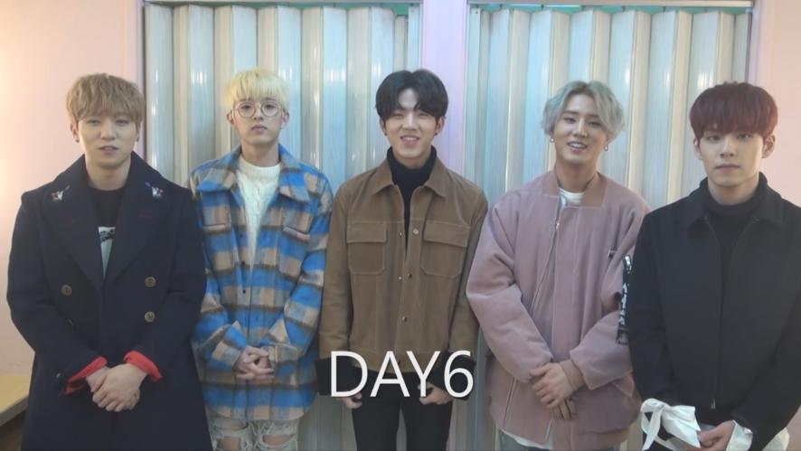 클라렌과 함께하는 JYP 연습생 공채 13기 오디션 (From, DAY6)