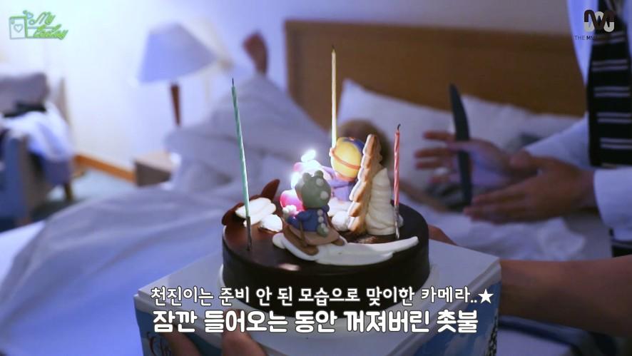 ★마이틴★ MYTEEN SHOW EP.28 - MYTODAY : Happy Birthday to CHUNJIN