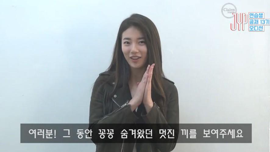 클라렌과 함께하는 JYP 연습생 공채 13기 오디션 (From, 수지)