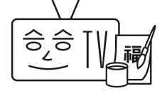 승승TV Ep.7 <송구영신년회>
