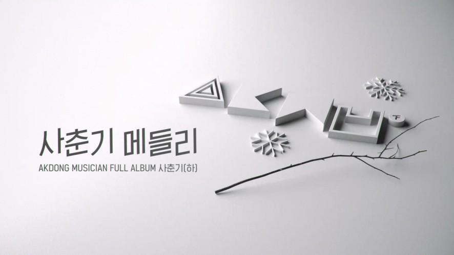 AKMU – '사춘기 하(思春記 下)' FULL ALBUM MEDLEY