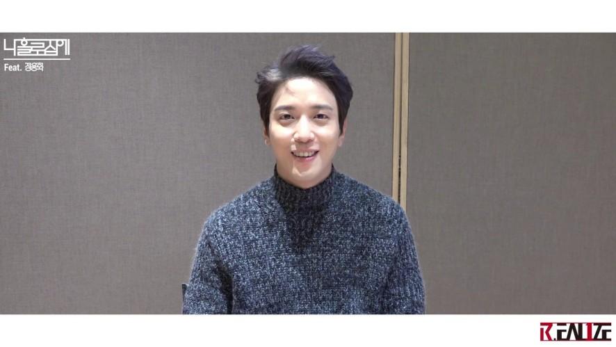 라비(RAVI)- 나홀로 집에 (feat. 정용화)'s Message