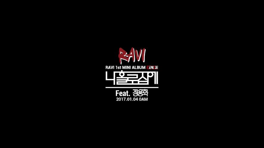 라비(RAVI)- 나홀로 집에 (feat. 정용화) PRE-LISTENING