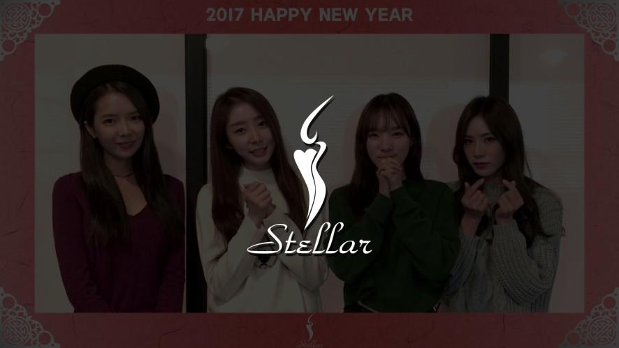 스텔라(STELLAR)_2017 정유년 새해인사