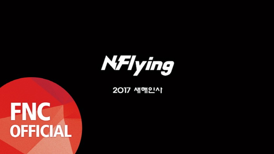 [N.FLYING] 2017 New Year's Greeting Message