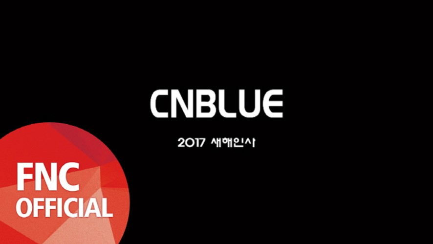 [CNBLUE] 2017 New Year's Greeting Message