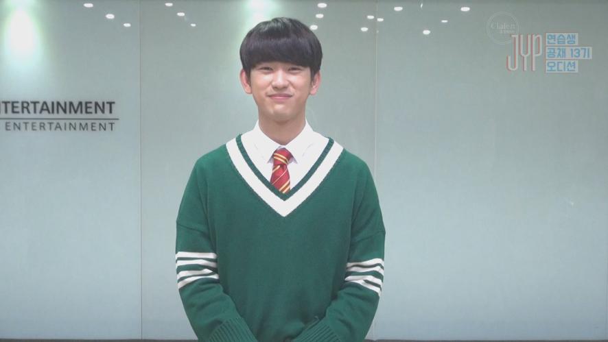 클라렌과 함께하는 JYP 연습생 공채 13기 오디션 (From, 진영)