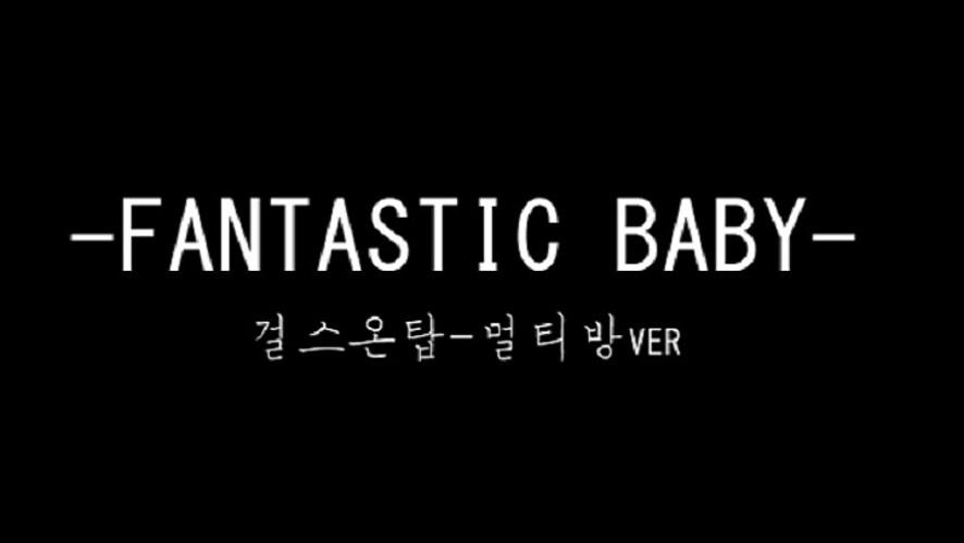 GIRLS ON TOP - 걸스온탑 '와우~ 판타스틱 베이비' 예고편