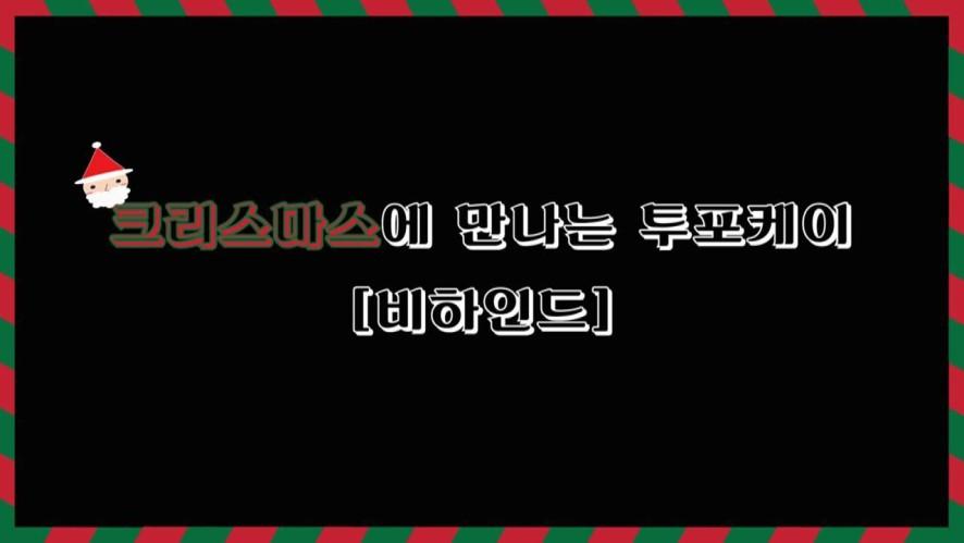 투포케이(24K) TV - 크리스마스 이브에 만나는 투포케이 비하인드