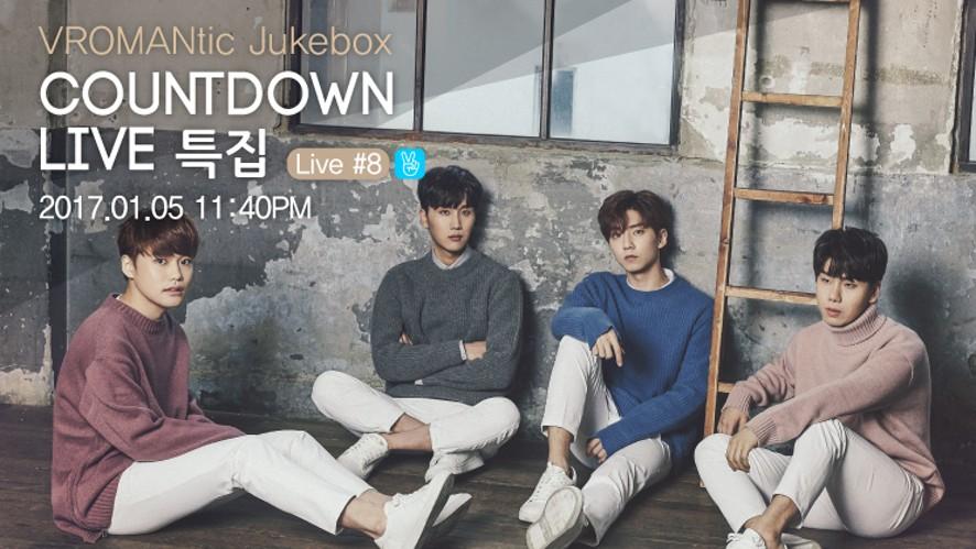 [카운트다운 특집] 'VROMANtic Jukebox' Live #8