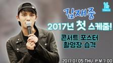 김재중의 2017년 첫 스케줄! 콘서트 포스터 촬영장 습격!
