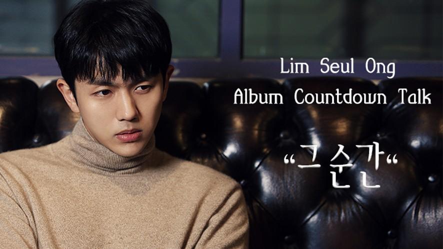 """임슬옹 Album Countdown Talk """"그순간"""""""