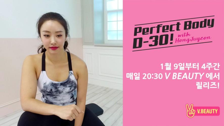 [TEASER] 4주 다이어트 도전! 홍주연과 함께하는 퍼펙트바디 D-30 1/9 8:30PM 첫방! Perfect Body D-30 With Luna Hong