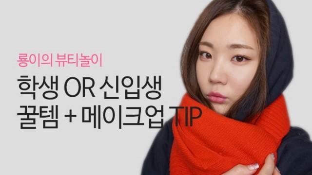 [룡이] 신입생 메이크업 꿀tip + 아이템 소개 (makeup tips and items for freshman)