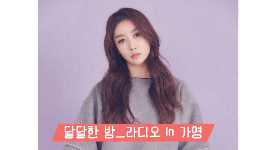 달달한 밤_라디오in가영 10
