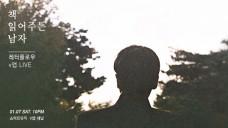 [레터플로우] 책 읽어주는 남자 EP.2