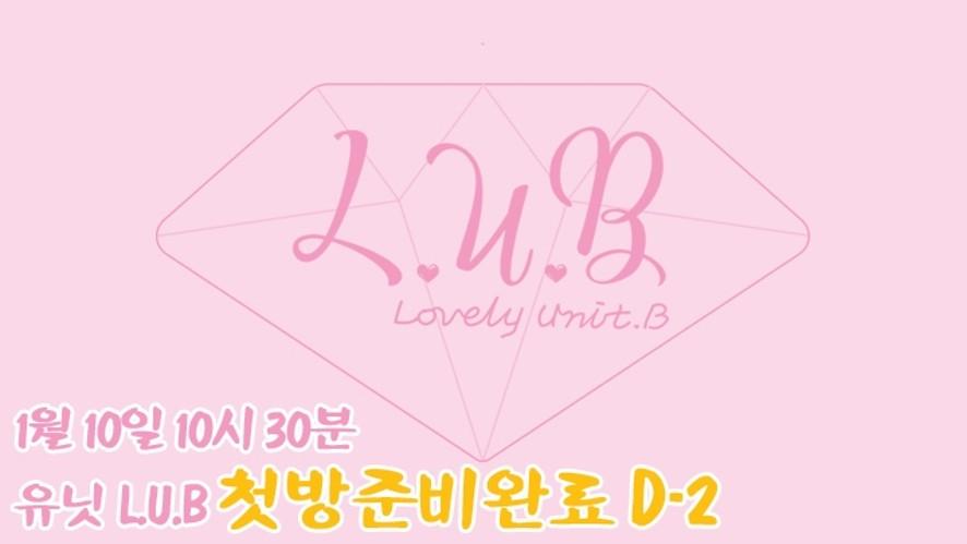 [다이아]유닛 L.U.B 첫방준비완료 D-2