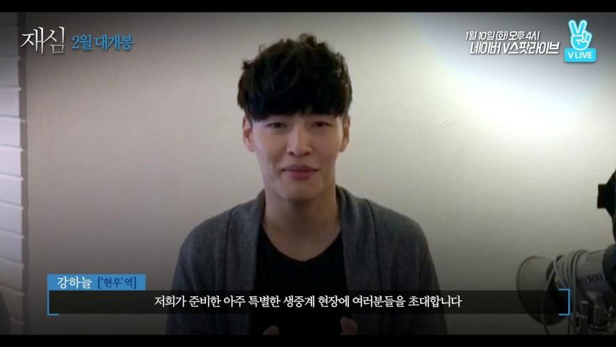 (예고) 정우X강하늘 마음흔드는 심심토크! <재심> 스팟라이브 'Jungwoo X Kang Haneul<New Trial> Spotlive Preview'