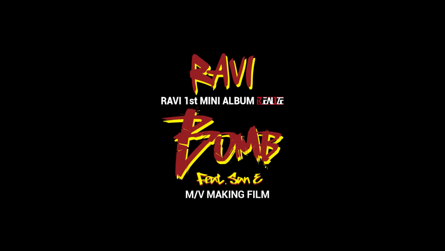 [스타캐스트] 라비(RAVI) - 'BOMB(Feat. San E)' MV Making Film