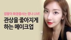 [깡나 KANGNA] 관상을 좋아지게 하는 메이크업 Physiognomy Makeup