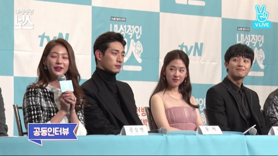 tvN 내성적인 보스 제작발표회 ('My Shy Boss' Production press conferenc )