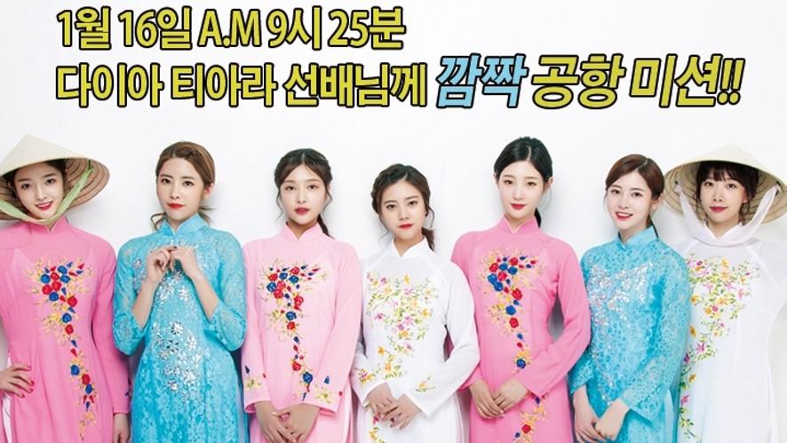 [다이아]다이아 티아라 선배님께 깜짝 공항 미션!!