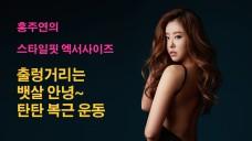 홍주연의 스타일핏 엑서사이즈- 출렁거리는 뱃살 안녕~ 탄탄복근운동
