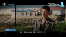 (예고) 정우X강하늘X컬투 <재심> 무비토크 LIVE '<New Trial> Movie Talk LIVE preview'