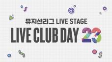 LIVE CLUB DAY 23 - ' 이설아' 다시보기