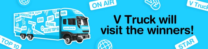 V Truck will visit the winners of 2017 GLOBAL V LIVE TOP10