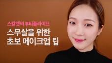 스칼렛의 스무살을 위한 초보 메이크업 강좌 Makeup tips for beginners