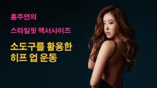 Luna Hong 홍주연의 Stylefit Exercise - 소도구를 활용한 히프 업 운동 Hip Up Exercises