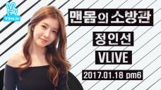 <맨몸의 소방관> 정인선과 함께하는 V LIVE