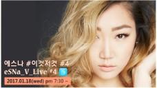 에스나(eSNa)의 이것저것 Live #4