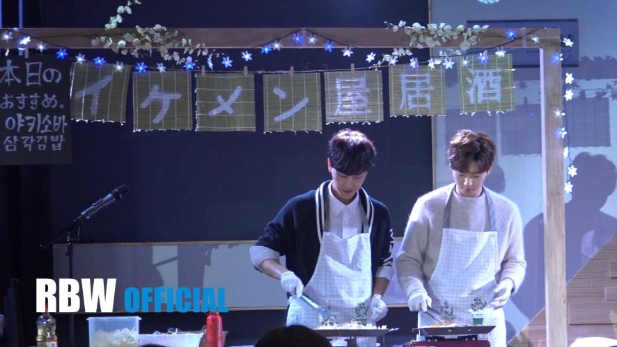 [곧! 미남 브로맨스] EP.6 크리스마스 이브 팬미팅 로맨틱포차편