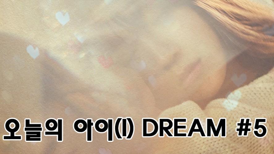 오늘의 아이(I) DREAM #5