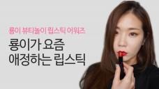 [룡이 립스틱 어워즈]요즘 애정하는 아이템 (lipstick awards)