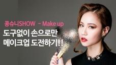 [콩슈니 SHOW] 도구없이 맨손으만 메이크업 도전하기  (Make-up by hand without tools)