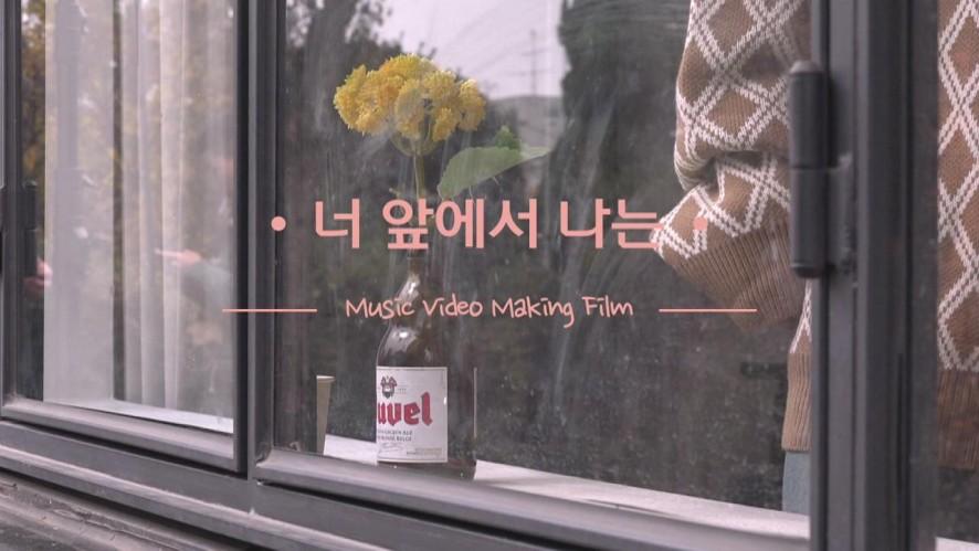 박경(PARK KYUNG)-너 앞에서 나는(When I'm with you) (Feat. 브라더수) M/V Making Film