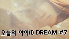 오늘의 아이(I) DREAM #7