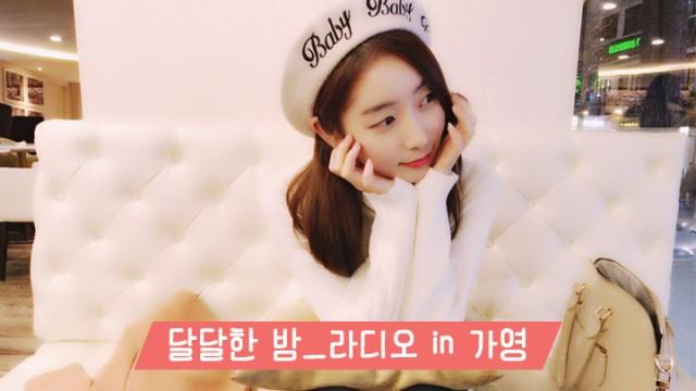 달달한 밤_라디오in가영 12