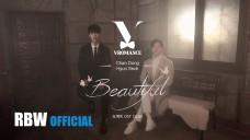 (브로맨스 찬동,현석) 도깨비 OST - Crush 'Beautiful' Cover.