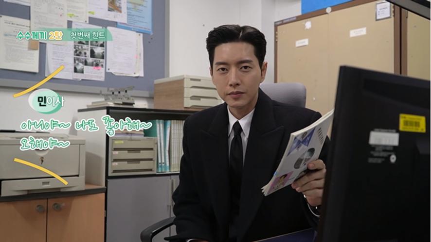 CLUB Jin's 신년맞이 이벤트 '박해진과 함께 하는 일곱고개~<7Weeks, 7Hint!!>' 영상 힌트 첫 번째 공개