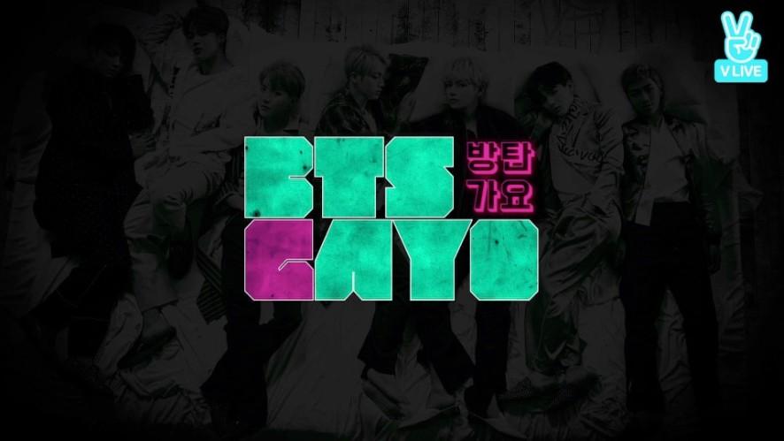 BTS GAYO - track 10