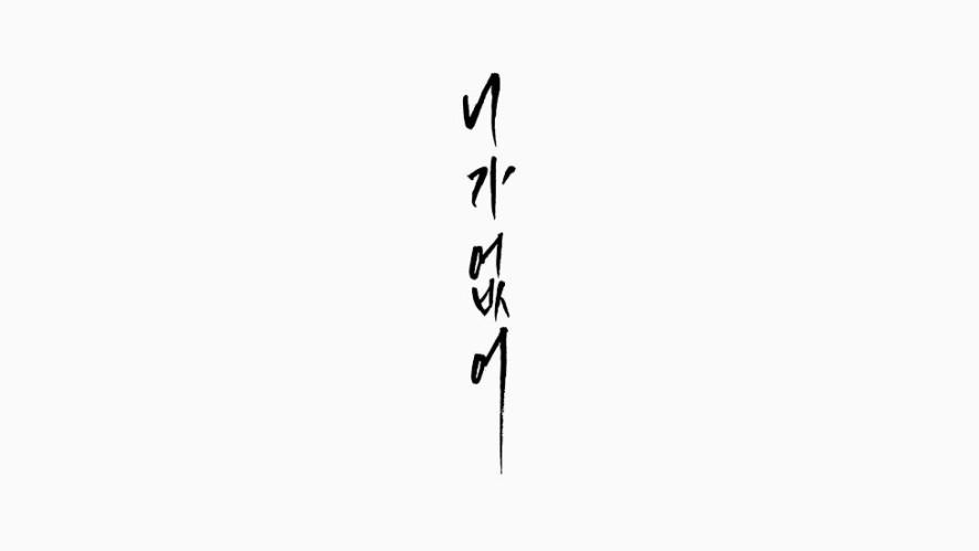 [IMFACT] 임팩트 '니가 없어' preview