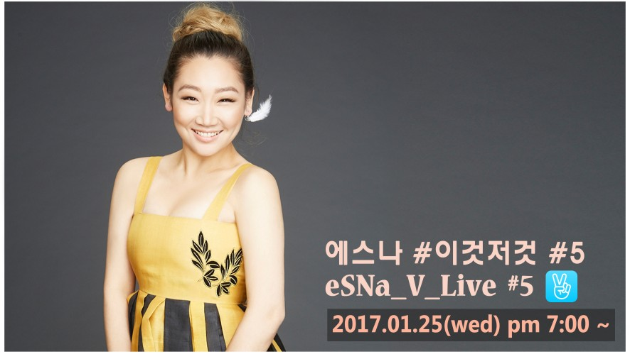 에스나(eSNa)의 이것저것 Live #5